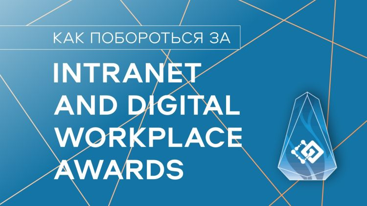 Как побороться за Intranet and Digital Workplace Awards